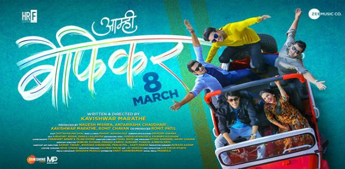 Aamhi Befikar Full Movie Download – Marathi